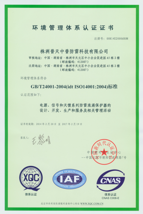 ISO14001认证.png