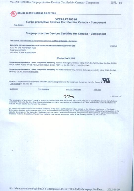 UL认证.png